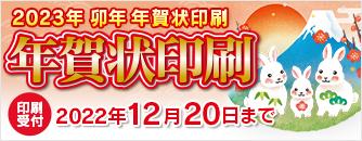 年賀状印刷サイト